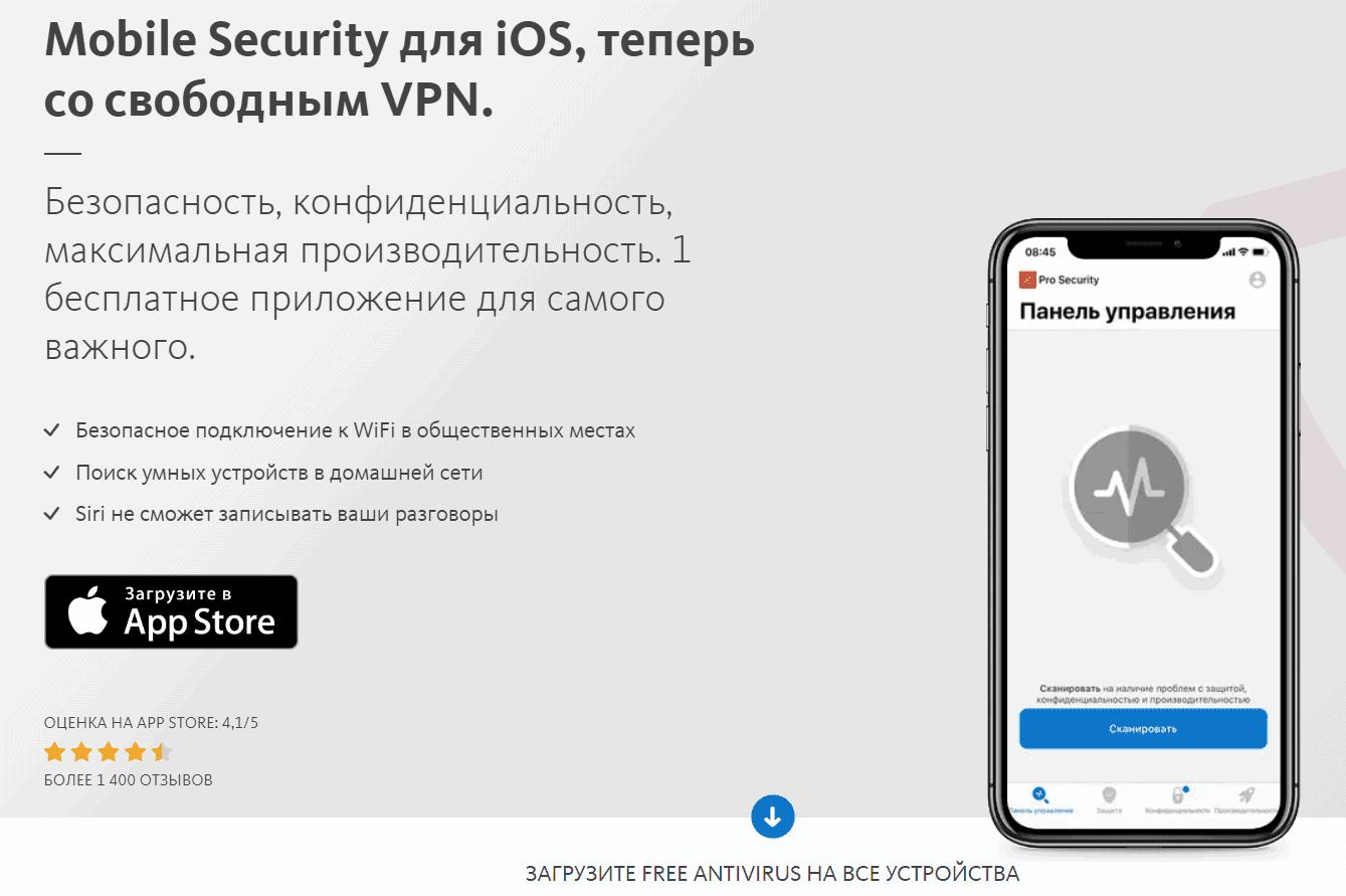 "1.🥇 <a href=""https://ru.safetydetectives.com/go/vendor/free-ios/191/?post_id=1680&alooma_btn_name=Affiliate+Link+-+536607"" title=""Avira"" rel=""nofollow noopener"" target=""_blank"" data-btn-name=""Affiliate Link - 536607"" data-btn-indexed=""1"">Avira Free Mobile Security для iOS</a>— лучший бесплатный антивирус для iOS в 2021 году"