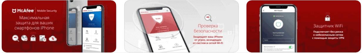 "2.🥈<a href=""https://ru.safetydetectives.com/go/vendor/free-ios/203/?post_id=1680&alooma_btn_name=Affiliate+Link+-+536616"" title=""McAfee"" rel=""nofollow noopener"" target=""_blank"" data-btn-name=""Affiliate Link - 536616"" data-btn-indexed=""1"">McAfee Mobile Security для iOS</a>— лучшая защита от кражи для iPhone"