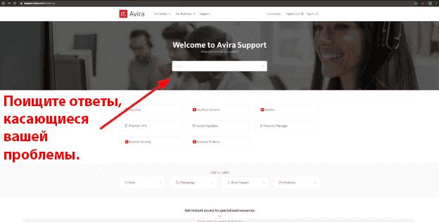 Служба поддержки Avira