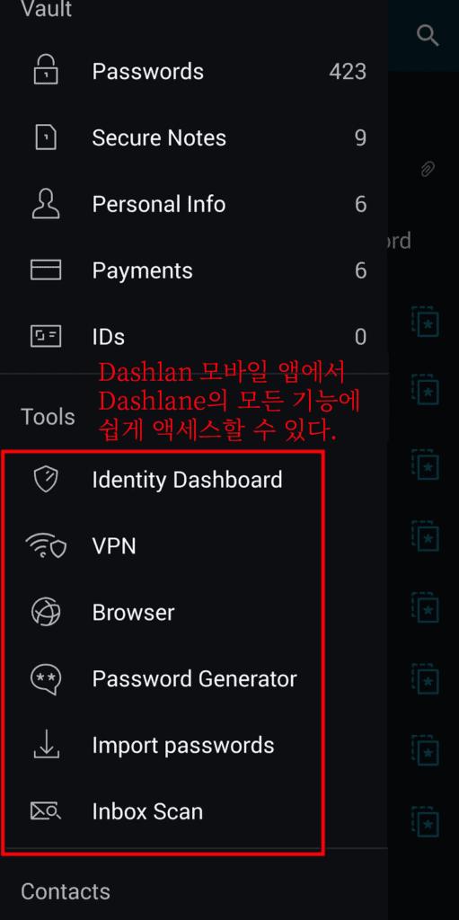 Dashlane 모바일 앱