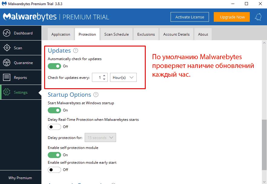 Функции обеспечения безопасности Malwarebytes