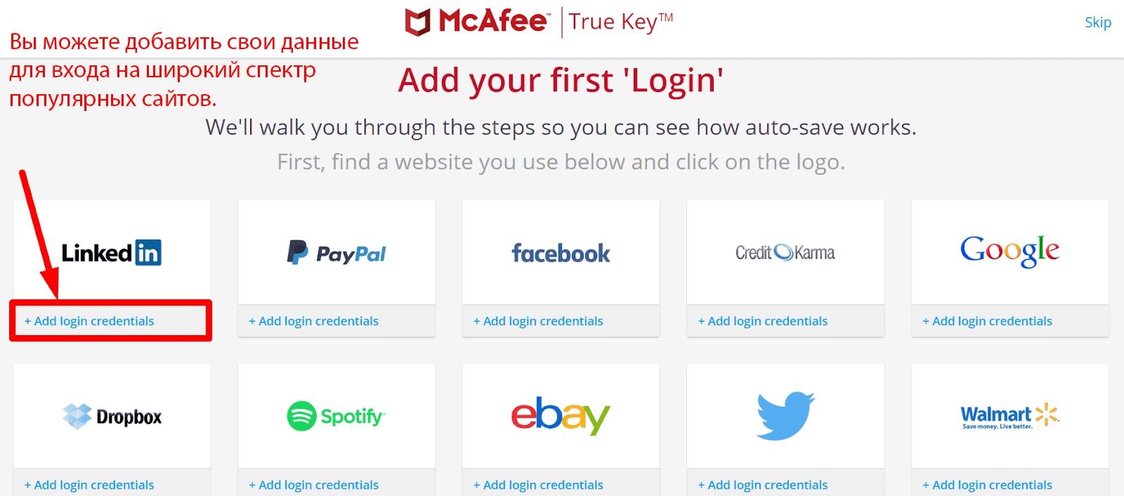 Функции обеспечения безопасности McAfee