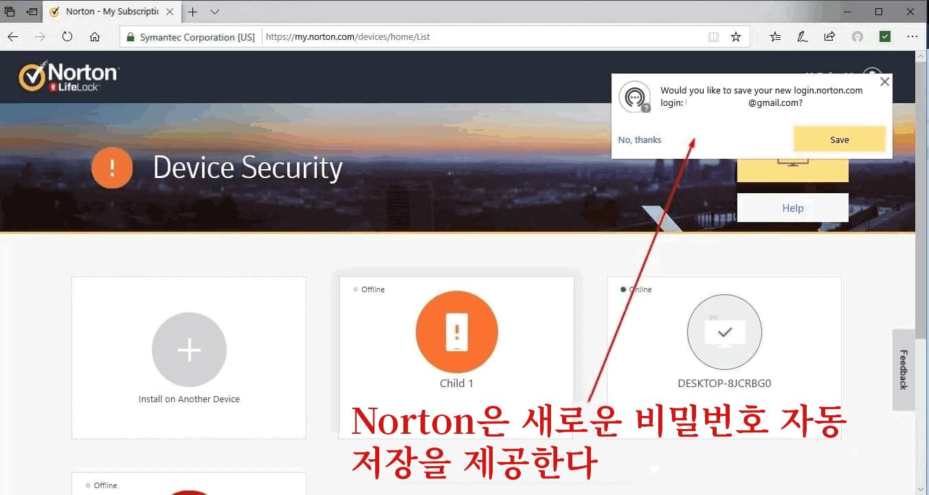 Norton 360 보안 기능