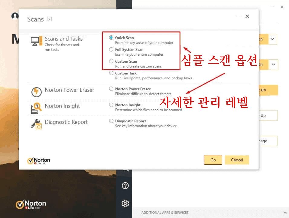 Norton 360 사용 편의성