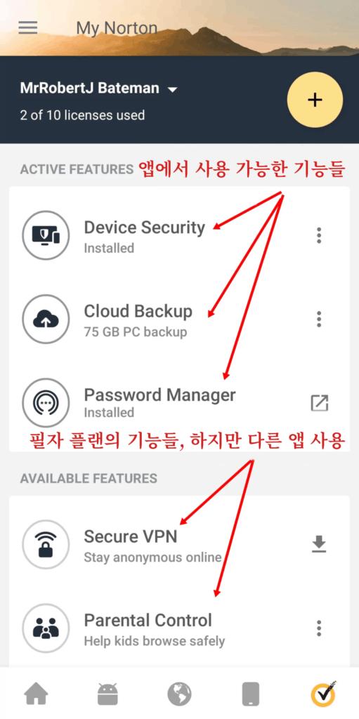 Norton 360 모바일 앱
