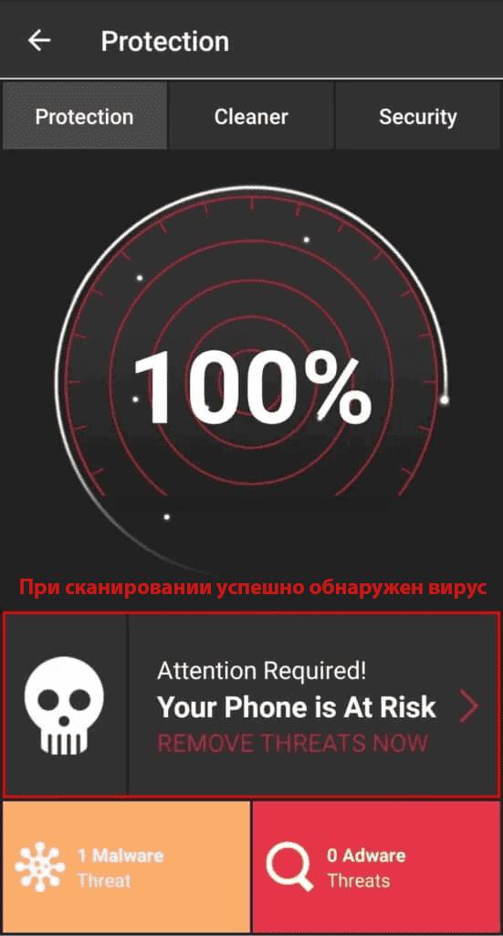 Мобильное приложение TotalAV