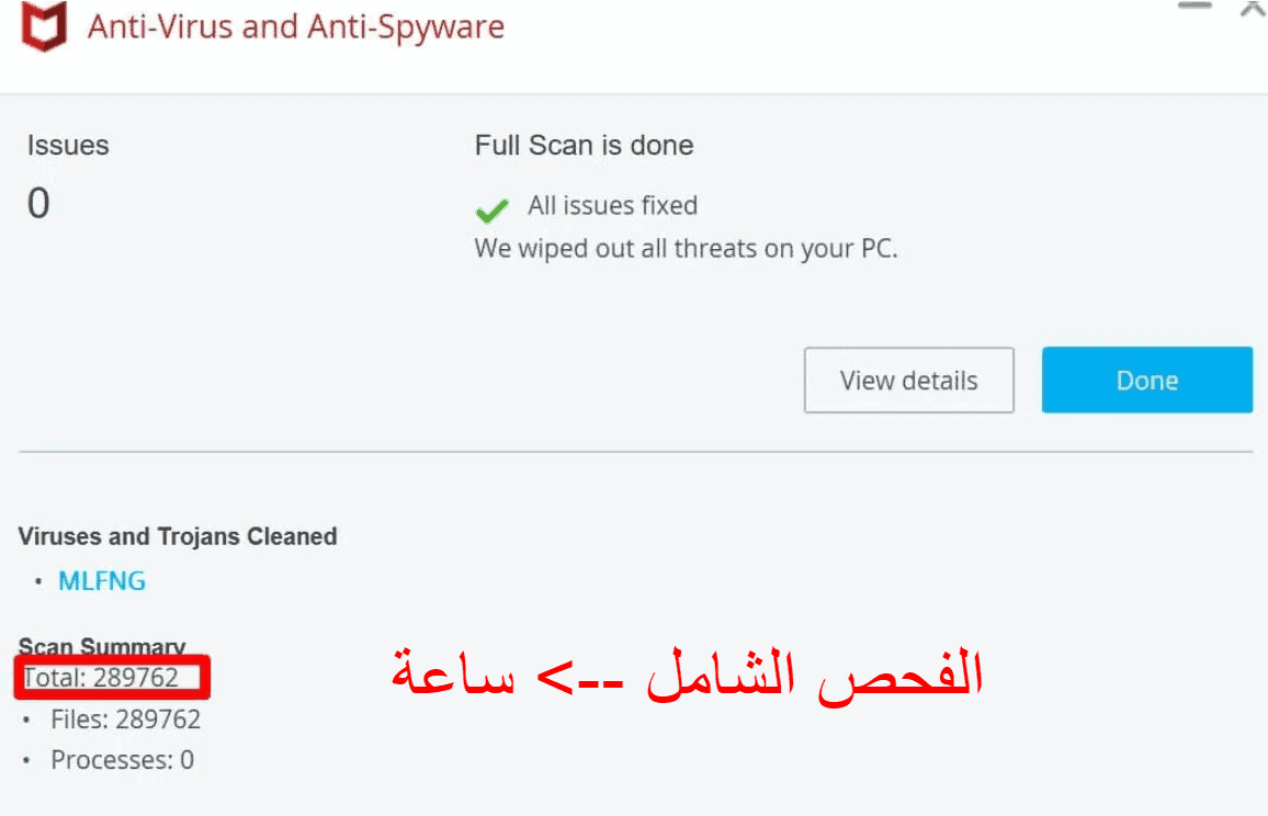 ميزات McAfee Security