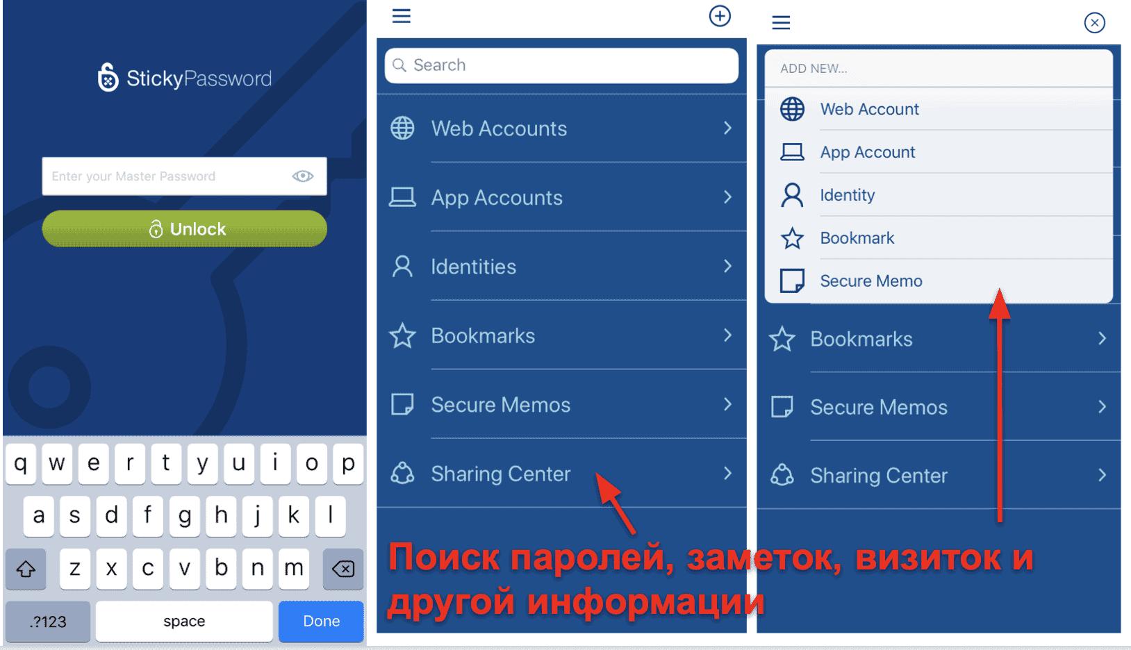 Мобильное приложение Sticky Password