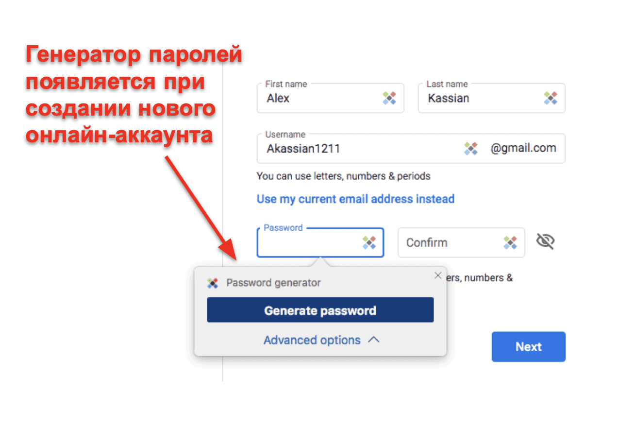 Функции безопасности Sticky Password