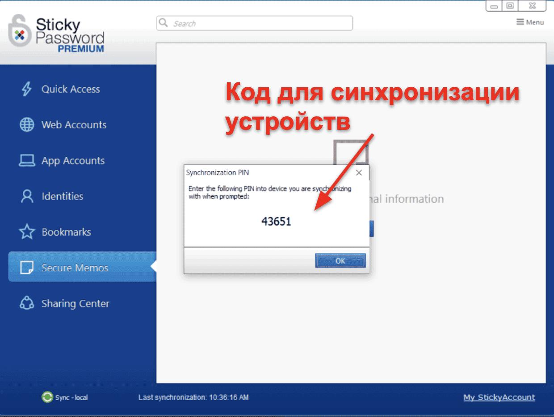 Удобство установки и использования Sticky Password