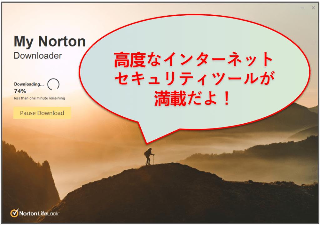 Norton 360の使いやすさとセットアップ