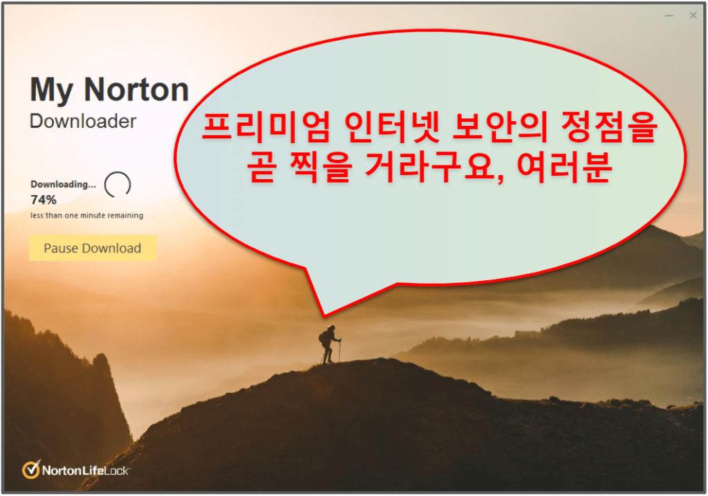 Norton 360 손쉬운 사용 & 설정