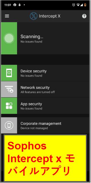 ソフォスのウイルス対策モバイルアプリ