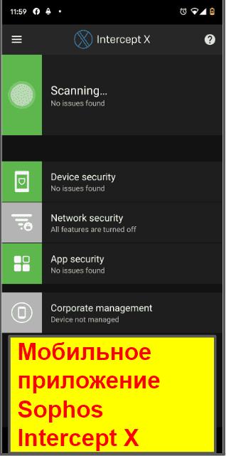 Мобильное приложения антивируса Sophos