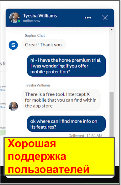 Поддержка пользователей Sophos