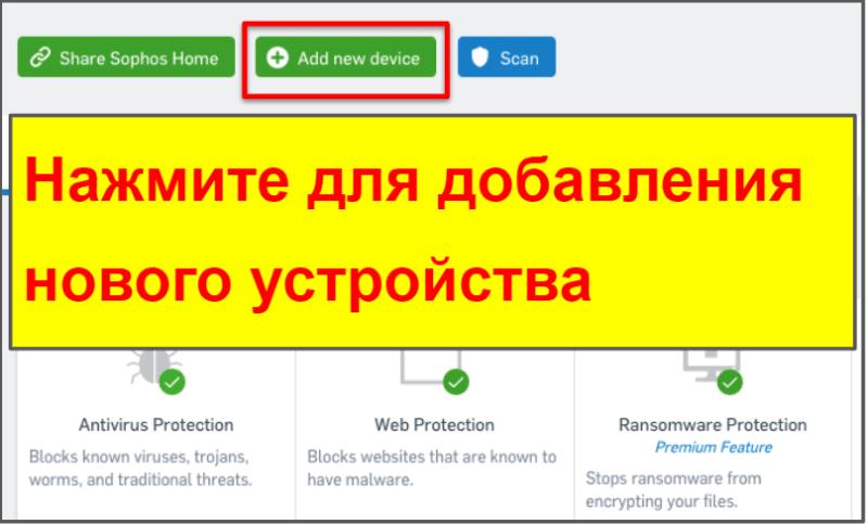 Функции обеспечения безопасности Sophos