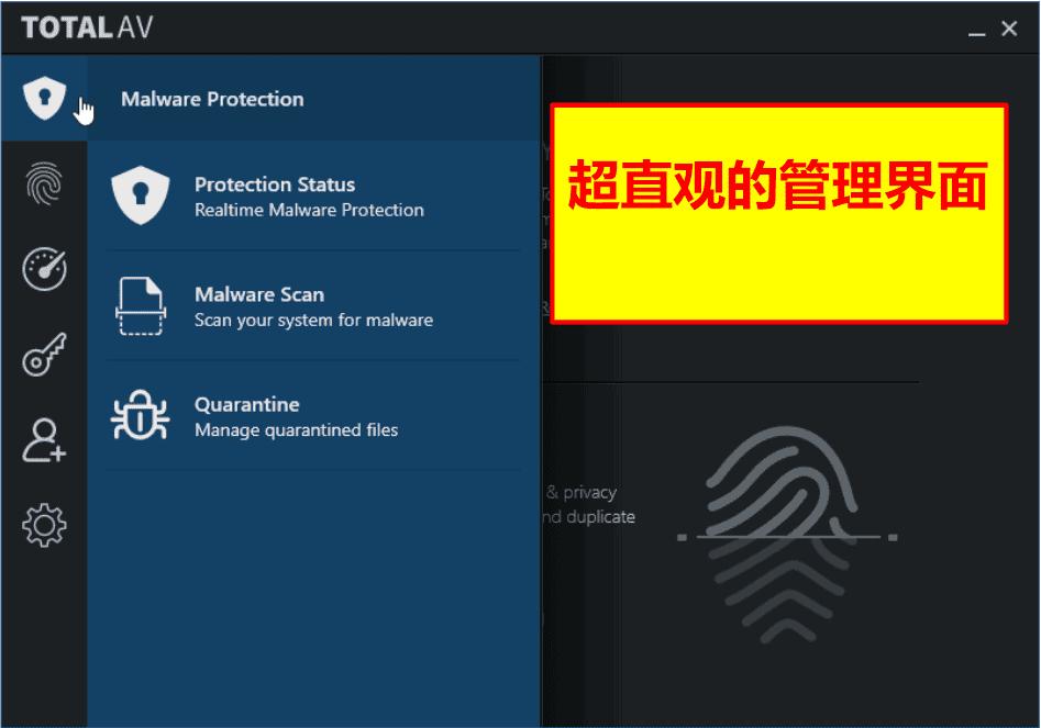 TotalAV易于操作安装