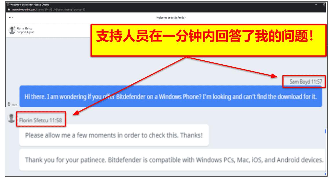 Bitdefender客户支持