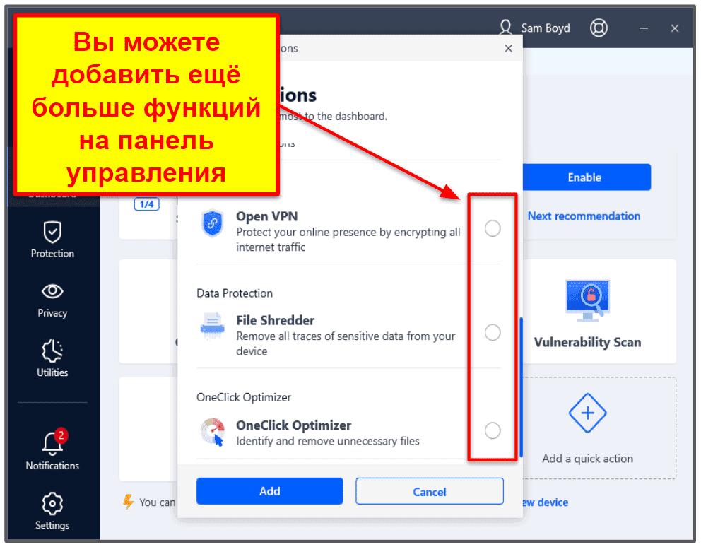 Простота использования и настройки Bitdefender
