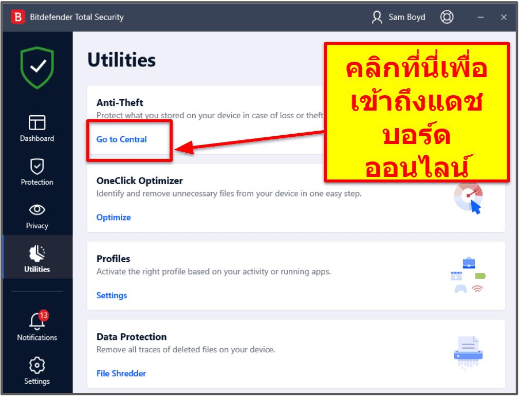 ความง่ายในการใช้งานและการตั้งค่าของBitdefender