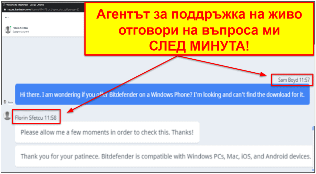 Потребителска поддръжка на Bitdefender