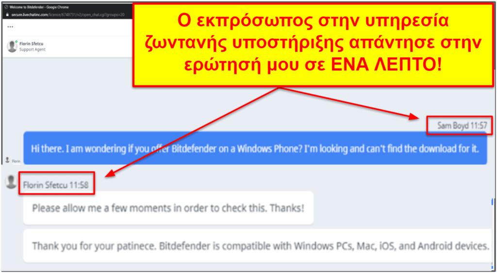 Υπηρεσία Υποστήριξης Πελατών της Bitdefender