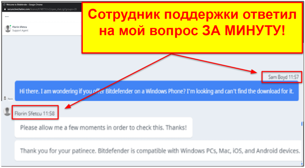 Поддержка пользователей Bitdefender