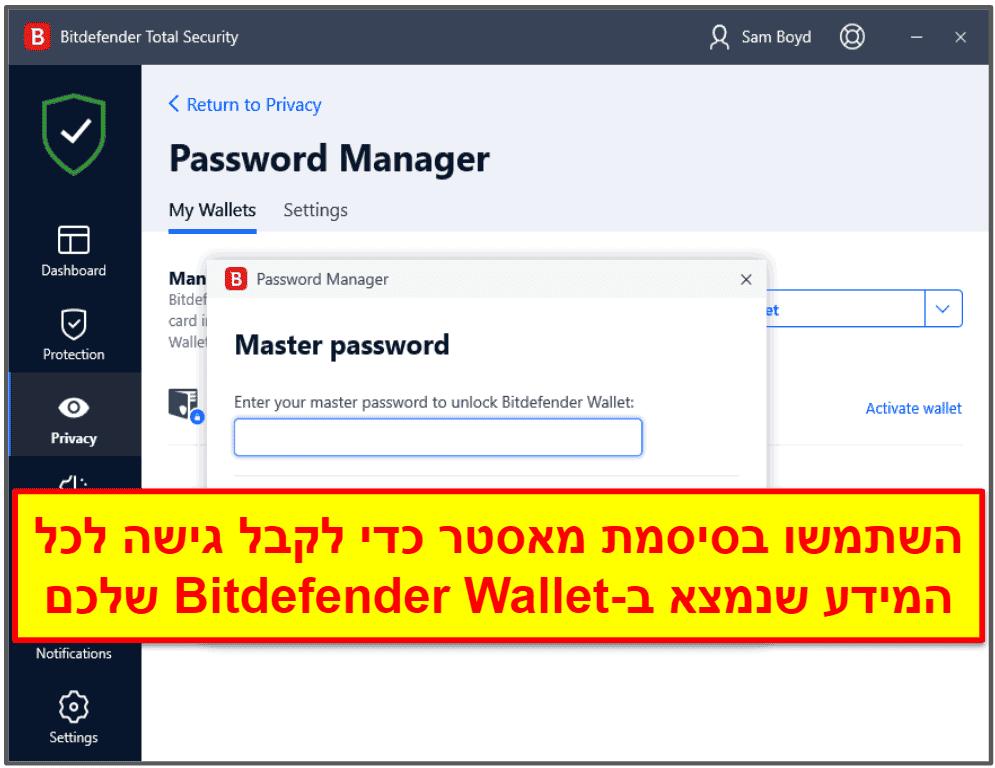 מאפייני האבטחה של Bitdefender