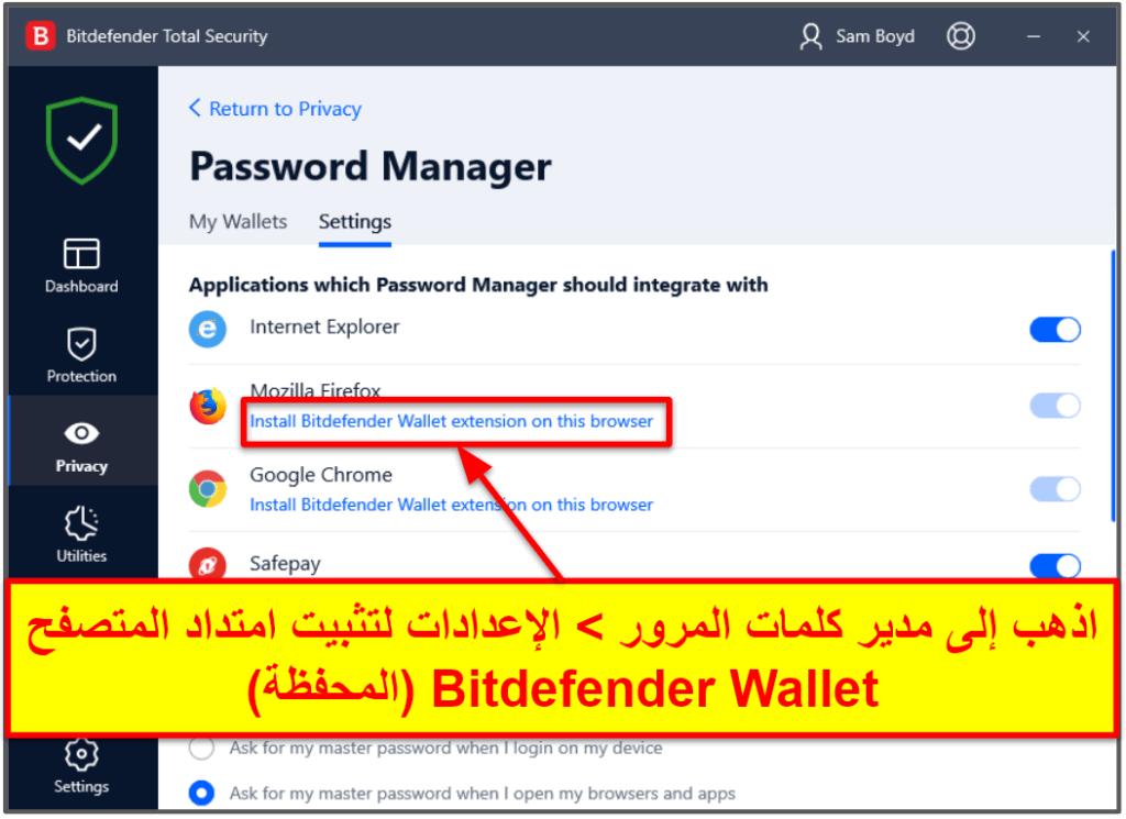 خصائص حمايةBitdefender