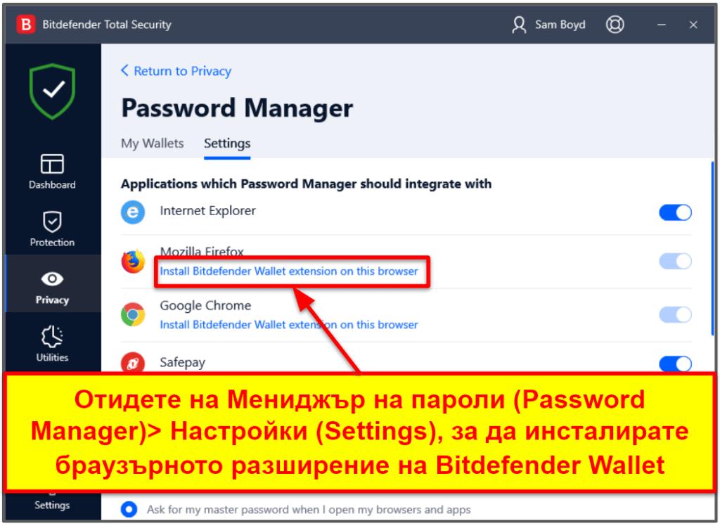 Опции за сигурност на Bitdefender