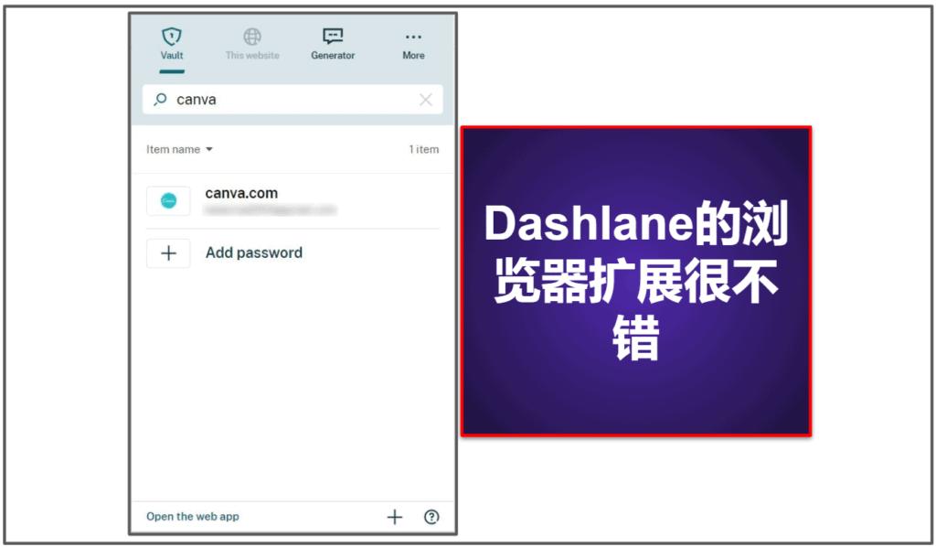 Dashlane使用方便,设置简单