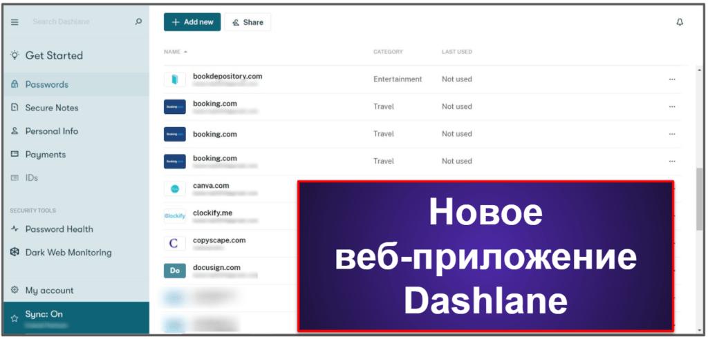 Функции обеспечения безопасности Dashlane