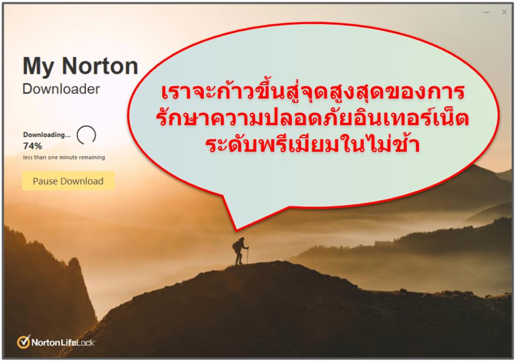 Norton 360 ใช้งานและตั้งค่าได้ง่าย