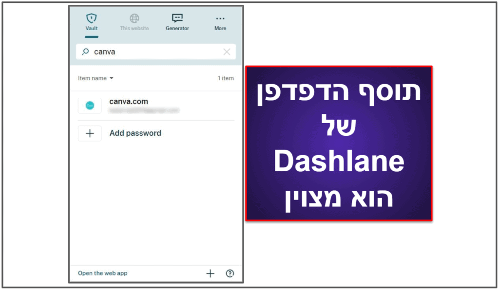 קלות התפעול וההתקנה של Dashlane