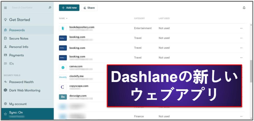 Dashlaneのセキュリティ機能