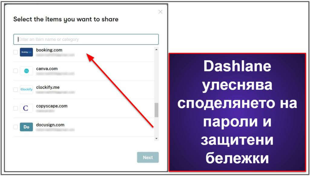 Опции за сигурност на Dashlane
