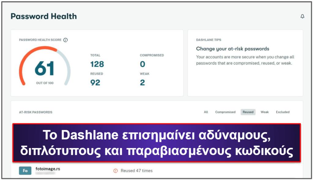 Λειτουργίες ασφαλείας του Dashlane