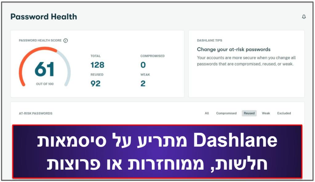 מאפייני האבטחה של Dashlane