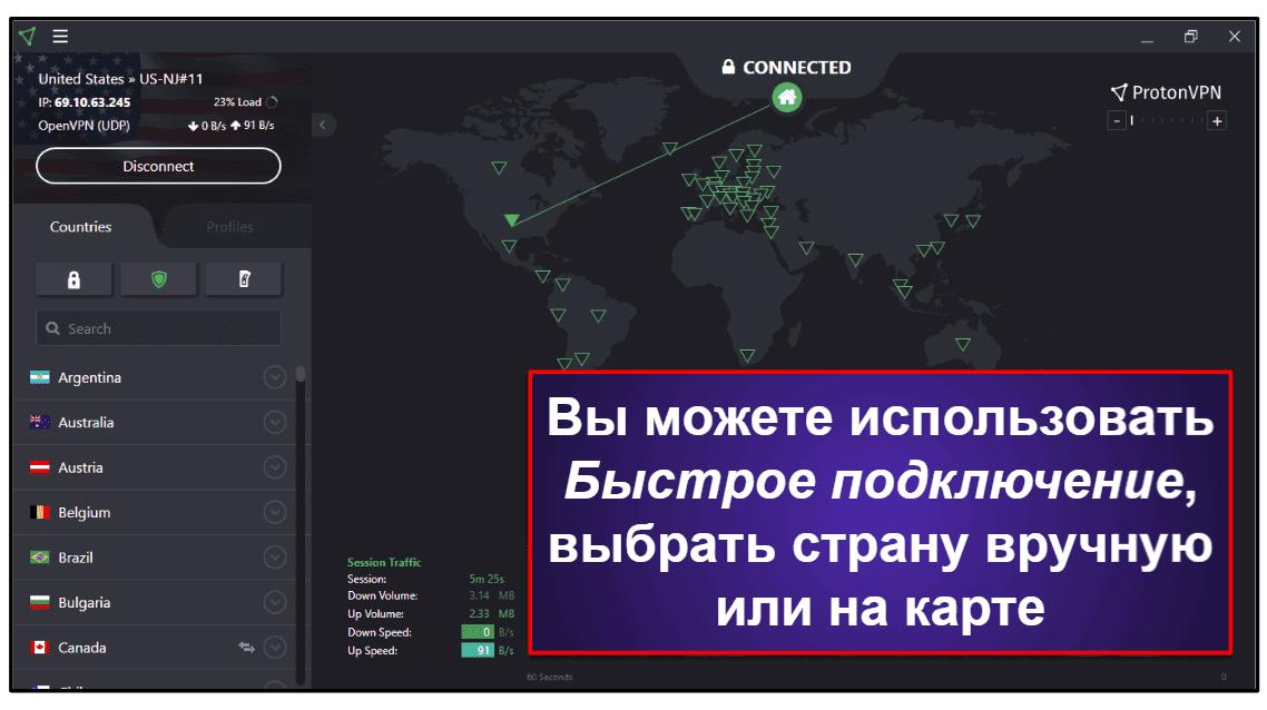 ProtonVPN — интерфейс мобильных и настольных приложений