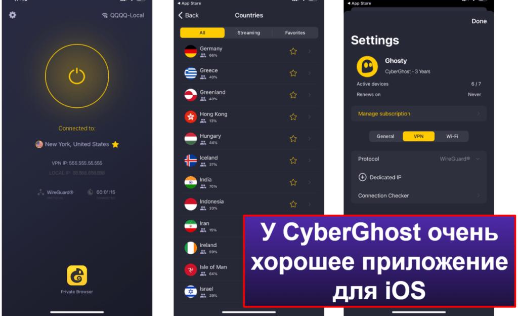 CyberGhost VPN — интерфейс мобильных и настольных приложений