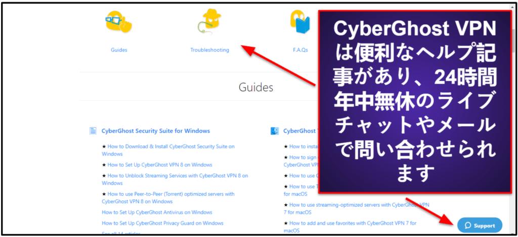 CyberGhost VPN:カスタマーサポート