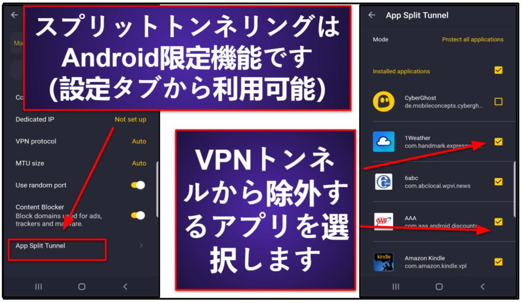 CyberGhost VPN:機能