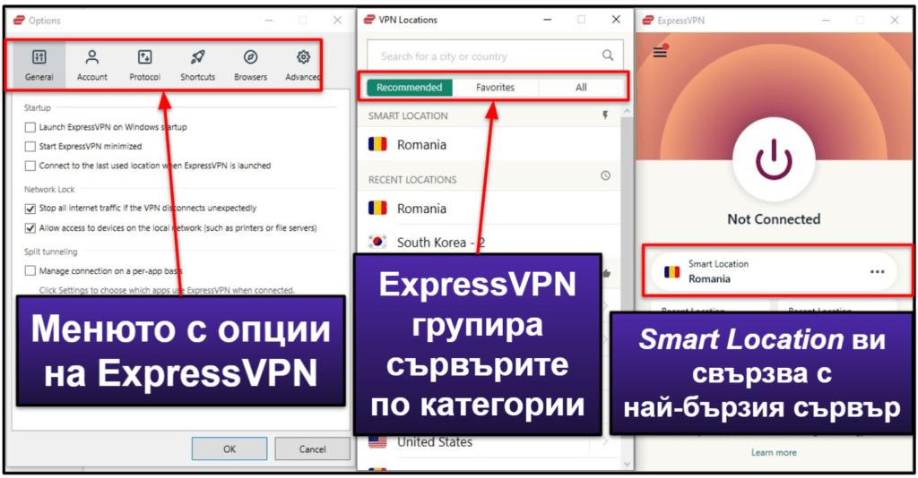 Лекота на ползване на ExpressVPN: приложения за мобилни устройства и настолни компютри