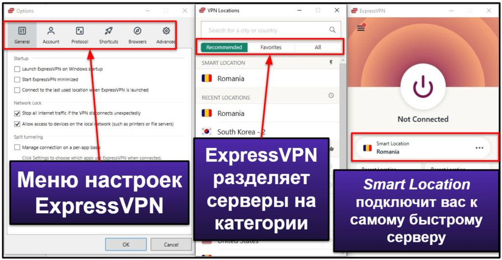 ExpressVPN — интерфейс мобильных и настольных приложений