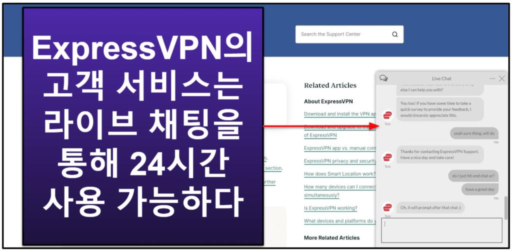 ExpressVPN 고객 서비스