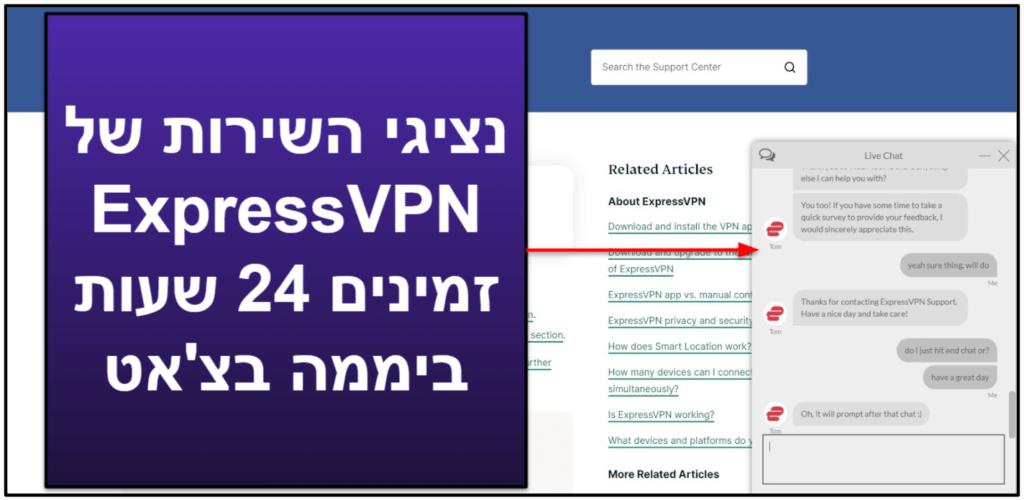 שירות הלקוחות של ExpressVPN
