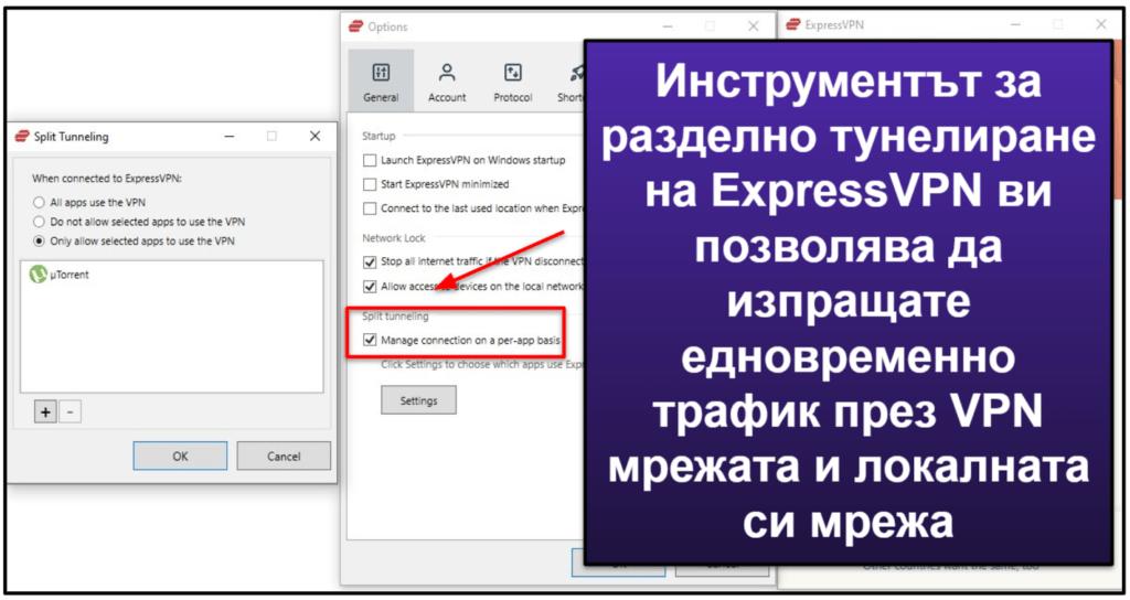 Опции на ExpressVPN