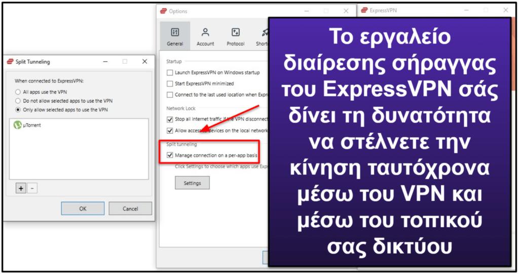 Χαρακτηριστικά του ExpressVPN