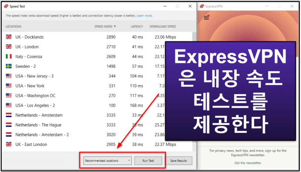 ExpressVPN 기능들