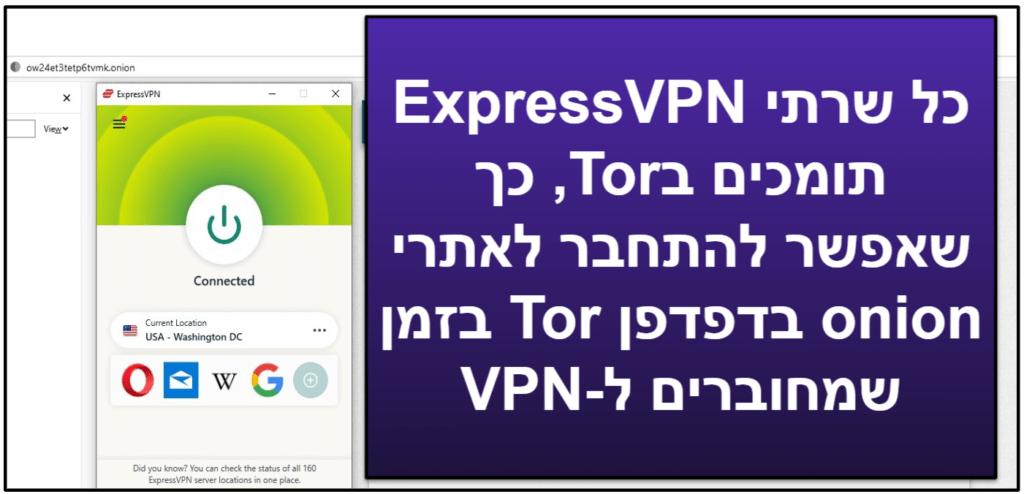 הפיצ'רים של ExpressVPN